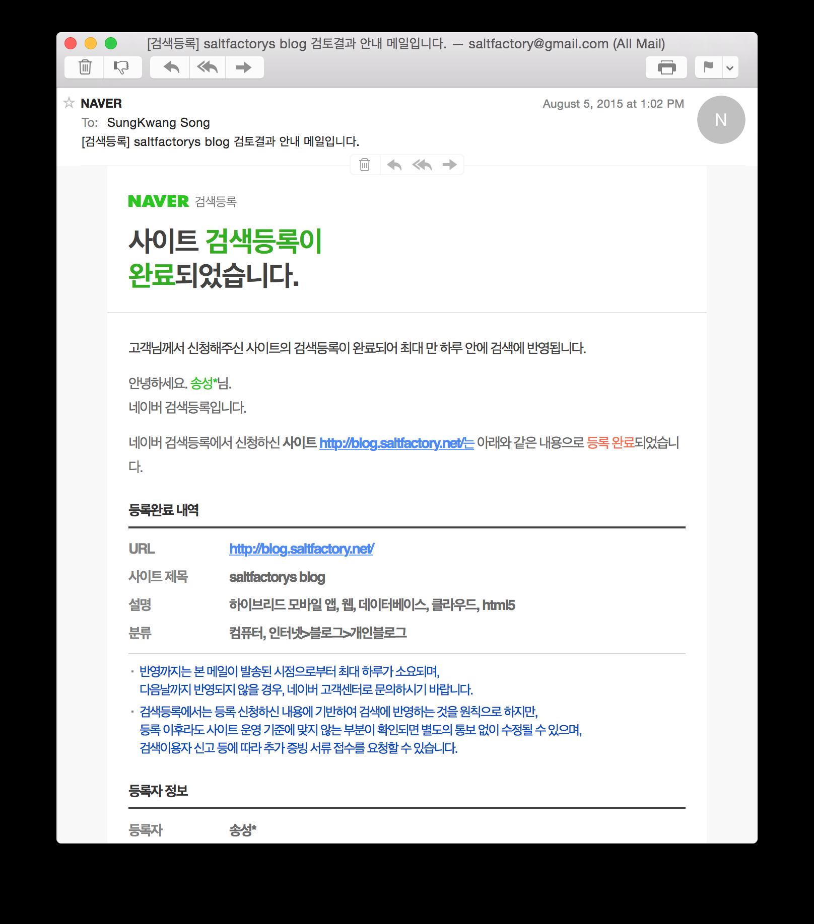검토확인 메일
