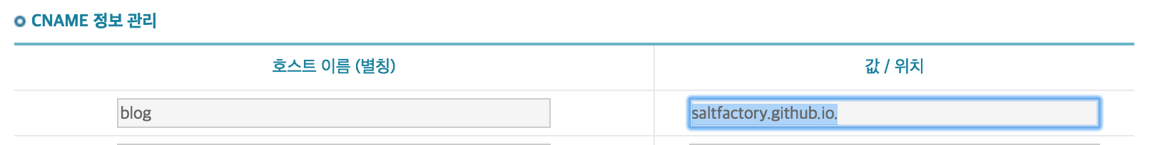 DNS 서버 CNAME